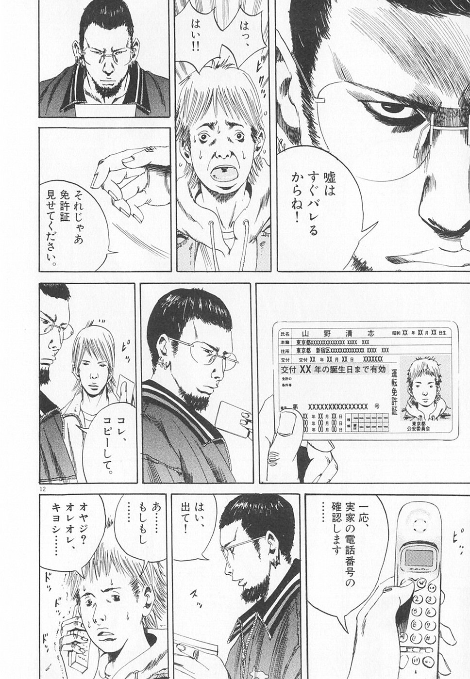 Manga Raw Yamikin Ushijima-kun Chapter 06