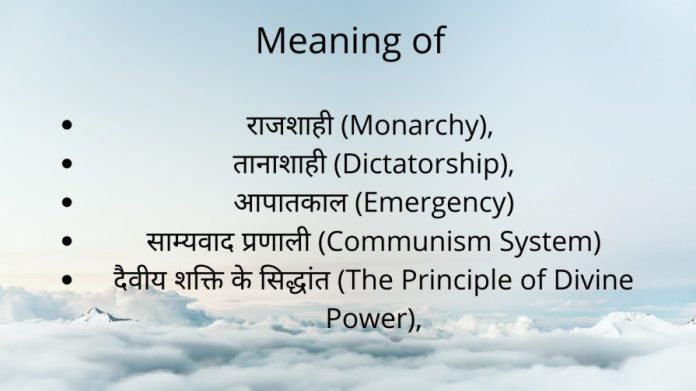 Meaning of Monarchy, Dictatorship and Communism System in Hindi By HimanshuAgrawal24