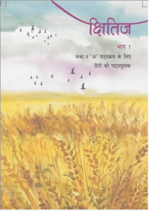NCERT Book for Class 9 Kshitij Hindi Books Download pdf - Learners Inside