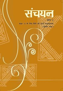 Download Class 10 NCERT (Sanchayan) Hindi Textbook pdf by Learners Inside