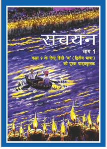 NCERT Book for Class 9 Sanchayan Hindi Books Download pdf - Learners Inside
