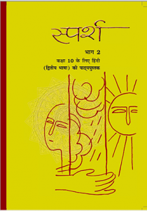 Download Class 10 NCERT (Sparsh) Hindi Textbook pdf by Learners Inside