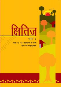 Download NCERT Hindi (Kshitij) Class 10 book Chapter-Wise pdf