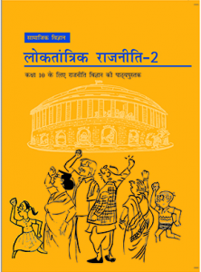 Download NCERT Book for Class 10 Social Science Civics Textbook (Democratic Politics - II) in Hindi PDF by Learners