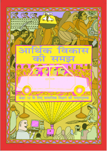 Download in Hindi NCERT Book for Class 10 Economics Chapter-wise PDF by Learners