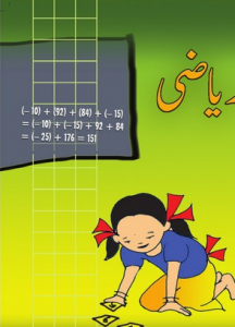 Download NCERT Class 6 Mathematics Textbook Chapter-wise pdf in Urdu by Learners Inside.