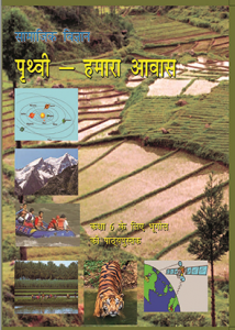 Download NCERT Class 6 Social Science - Geography Textbook Chapter-wise in Hindi pdf.