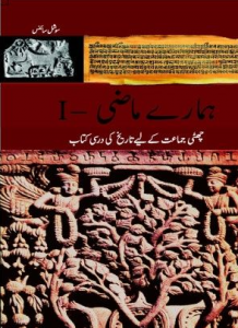 Download NCERT Class 6 Social Science - History Textbook Chapter-wise in Urdu pdf.