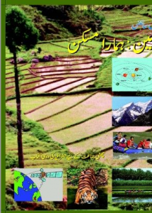 Download NCERT Class 6 Social Science - Geography Textbook Chapter-wise in Urdu pdf.