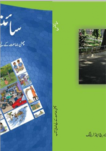 Download NCERT Class 6 Science Textbook Chapter-wise pdf in Urdu.