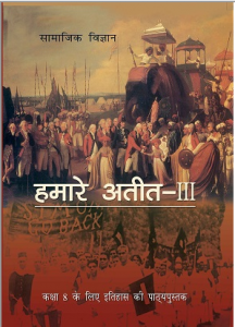 Download NCERT Class 8 Social Science - History Textbook Chapter-wise in Hindi pdf.