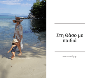 thasos me paidia, θάσο με παιδιά,