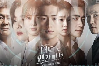Are You Human Too? Subtitle Indonesia Batch