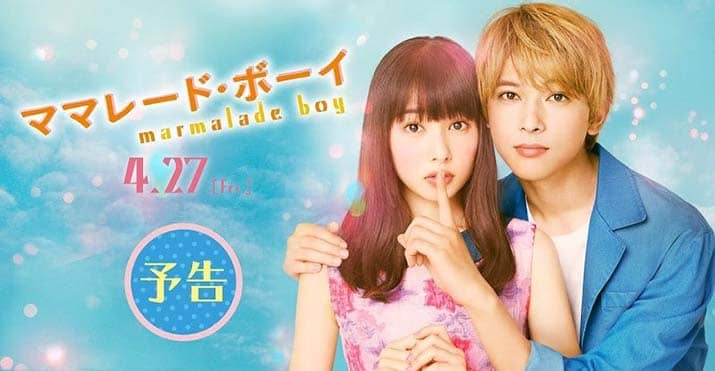 Marmalade Boy Live Action BD Subtitle Indonesia