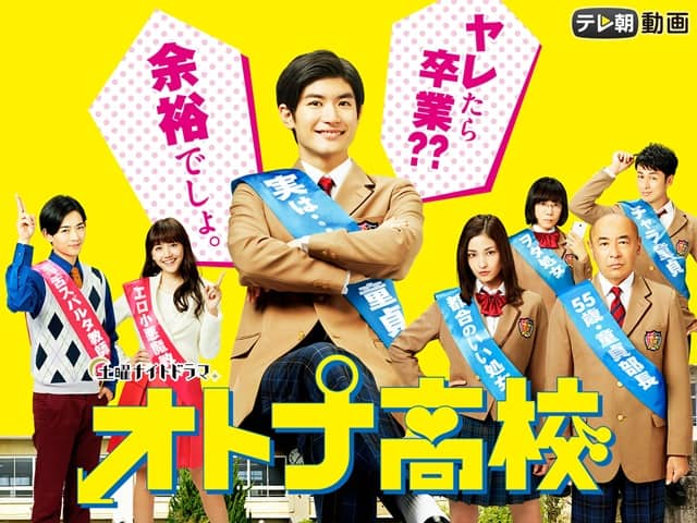 Otona Koukou Subtitle Indonesia Batch