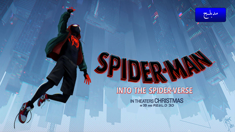 فيلم Spider-Man: Into the Spider-Verse 2018 مدبلج