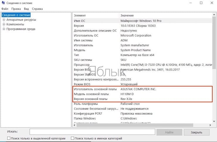 How to check the motherboard model using the Windows