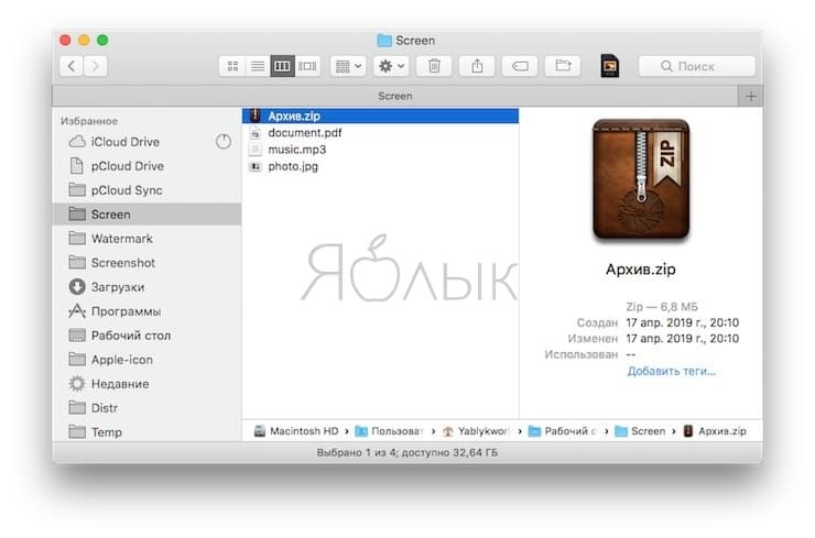 Archiver for Mac (macOS): how to create and open archives
