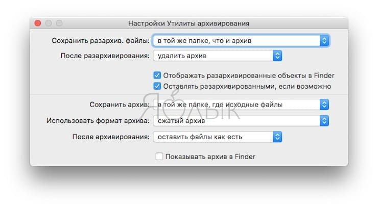 Standard Archiver on Mac