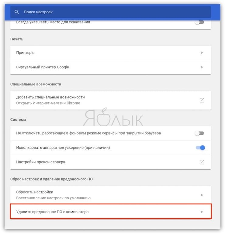 How to enable antivirus in Google Chrome