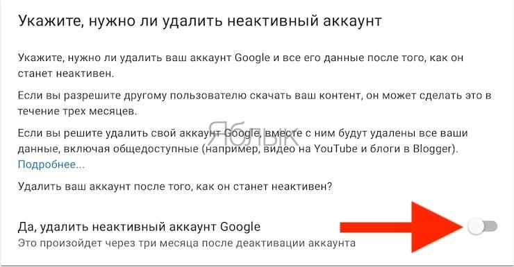 How long will it take for Google to delete my account?