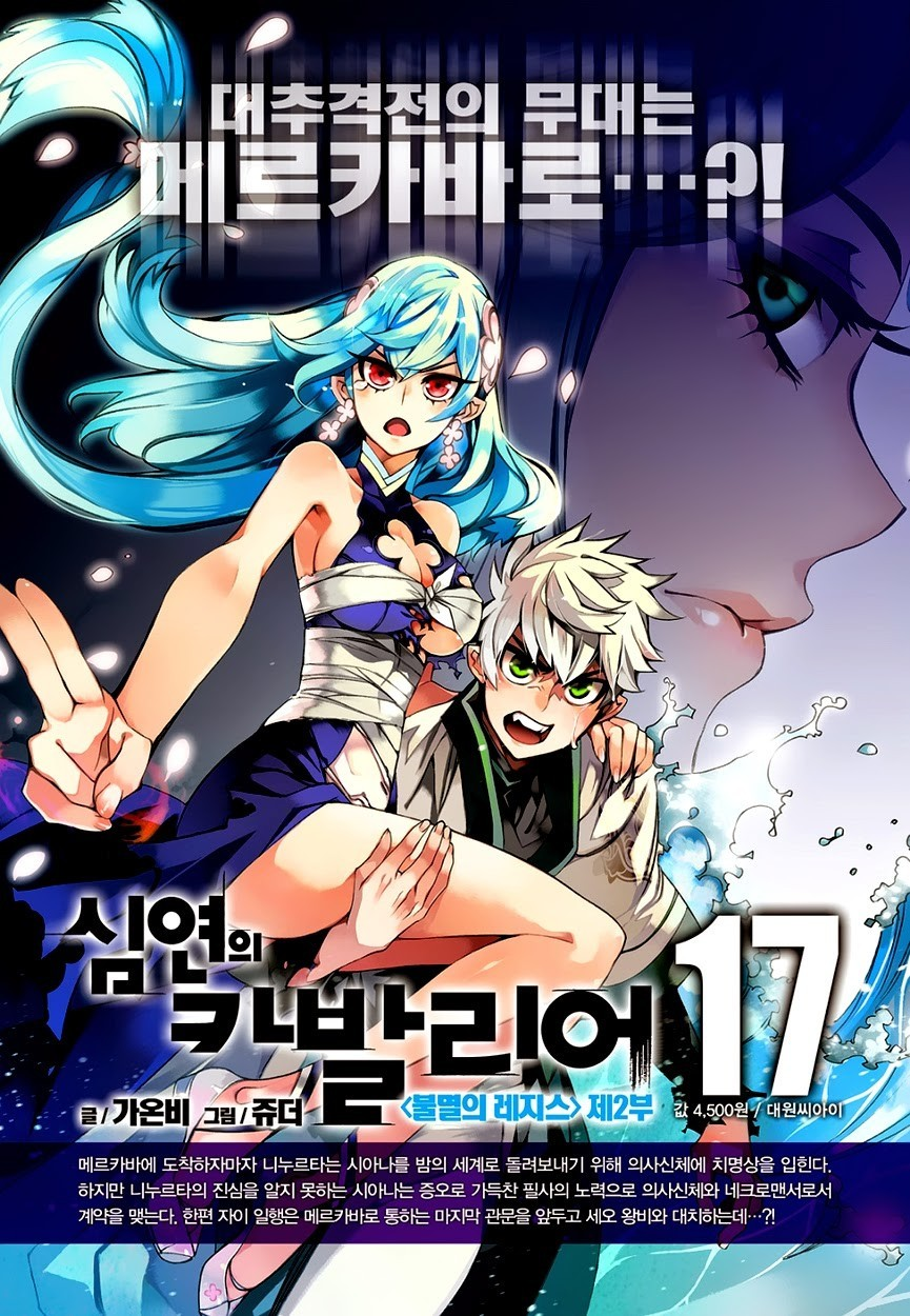 Read Cavalier Of The Abyss Chapter 119
