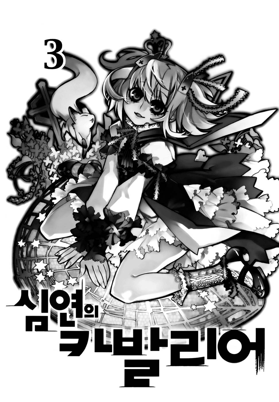 Read Cavalier Of The Abyss Chapter 14
