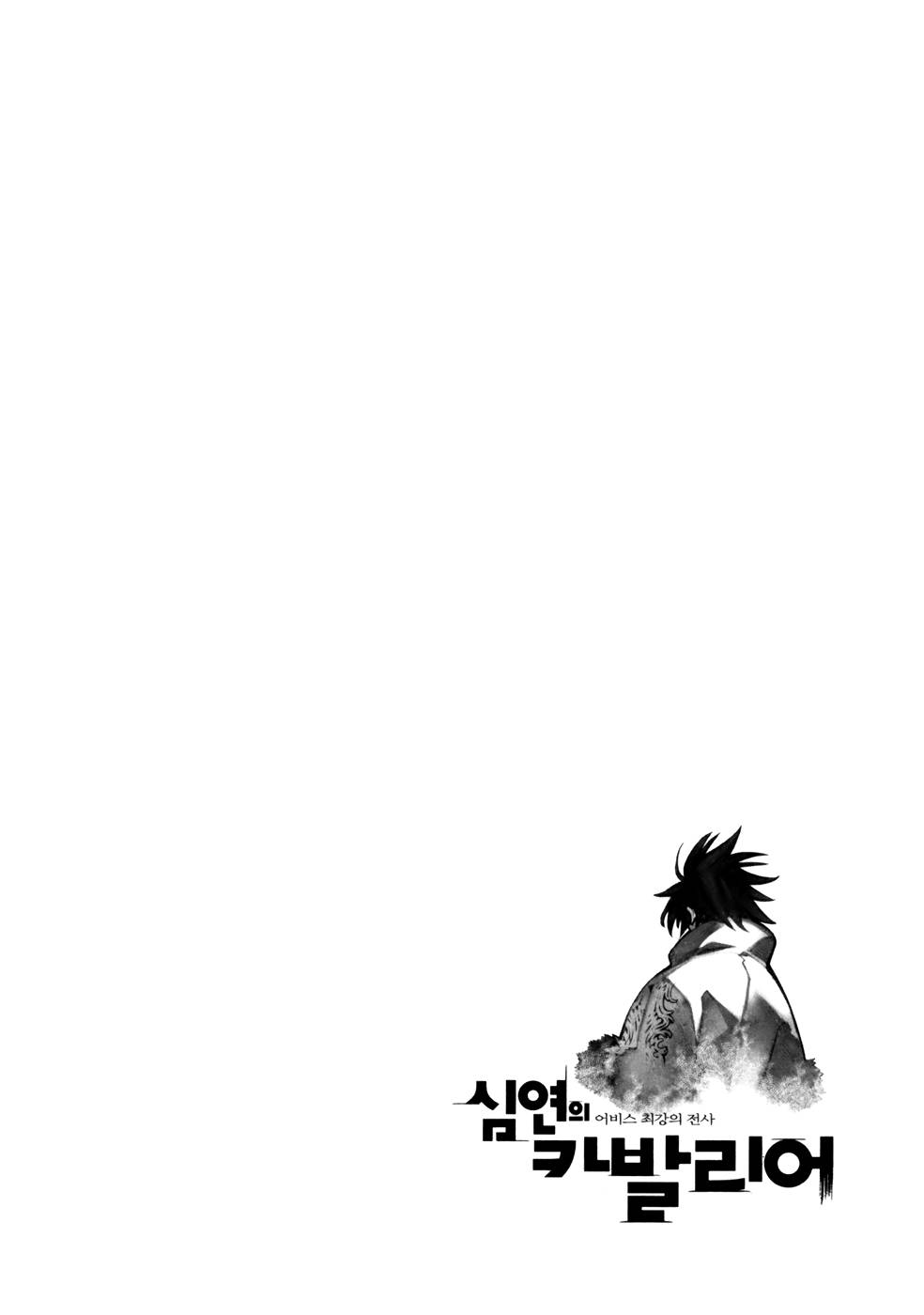 Read Cavalier Of The Abyss Chapter 15