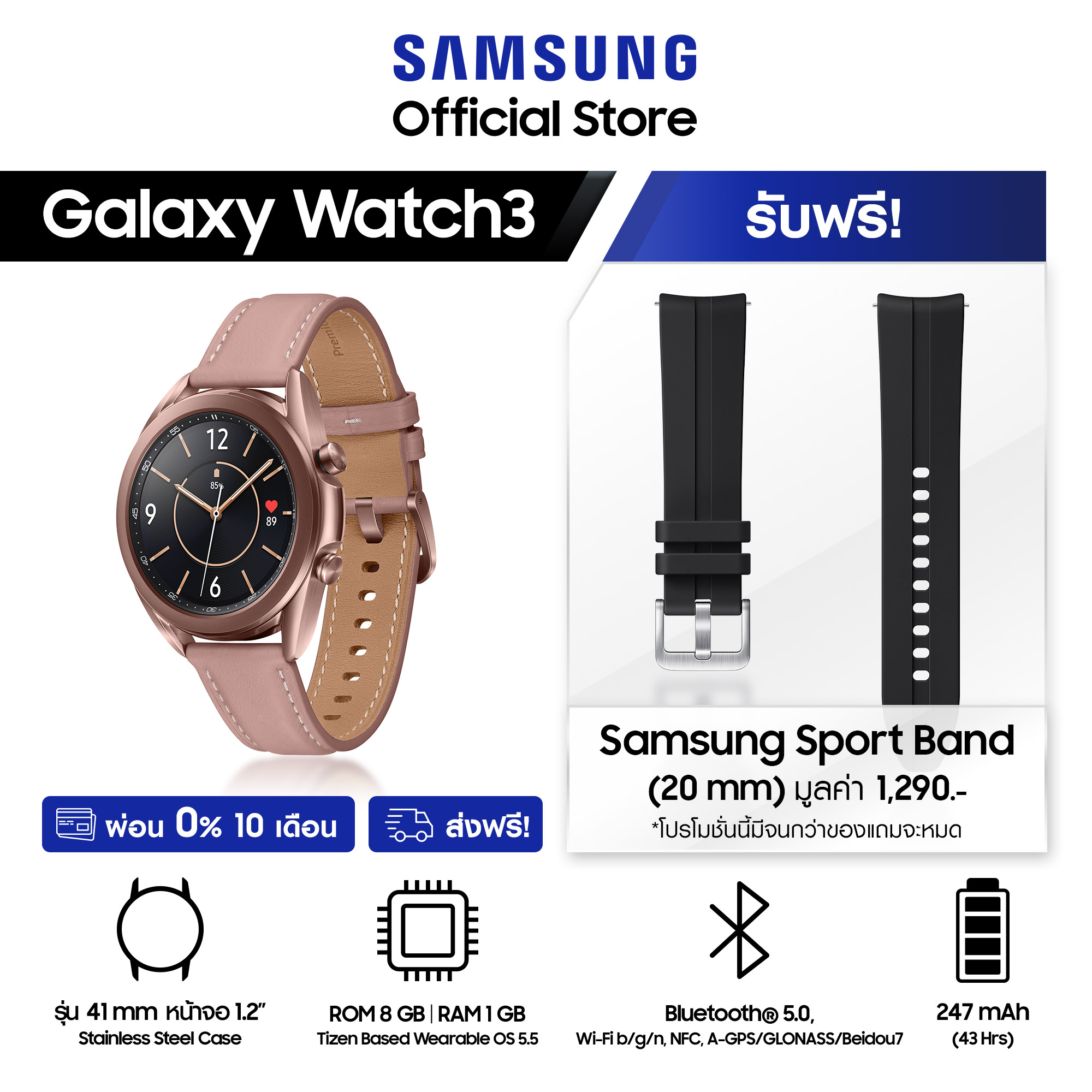 Samsung Galaxy Watch3 Bluetooth (41/45mm) - รับฟรี Samsung Sport Band - Galaxy Watch 3 สีดำ มูลค่า 1,290 บาท
