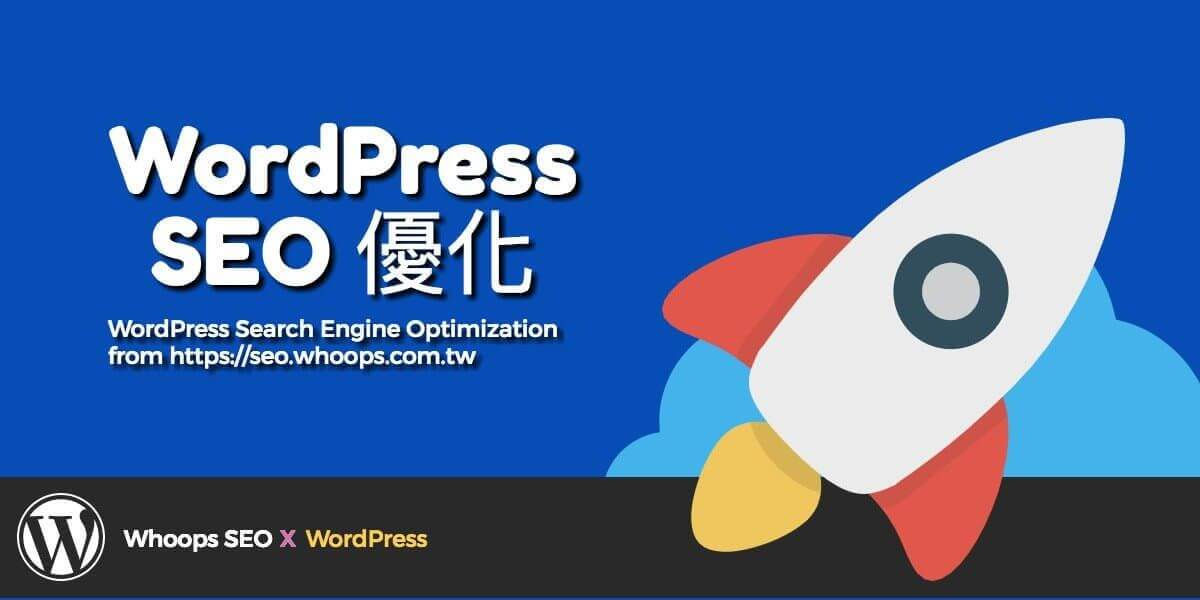 WordPress SEO 優化