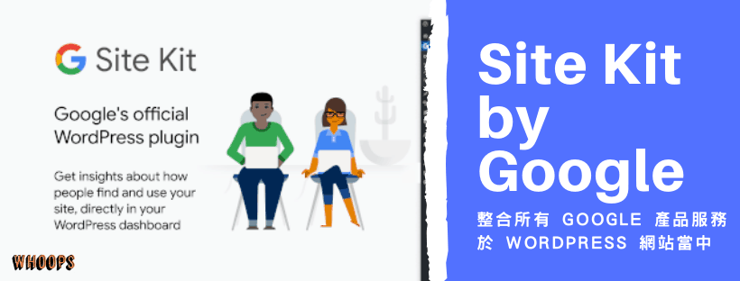 Site Kit by Google - 整合所有 Google 產品服務於 WordPress 網站當中