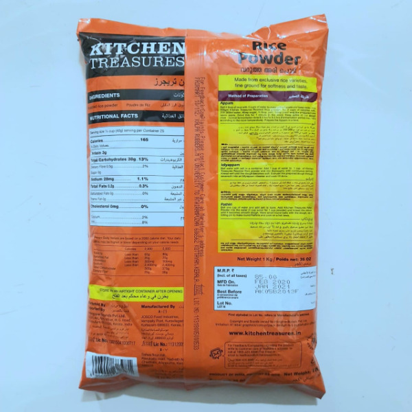 Kitchen Treasures Roasted Rice Powder (Varutha Ari Podi)