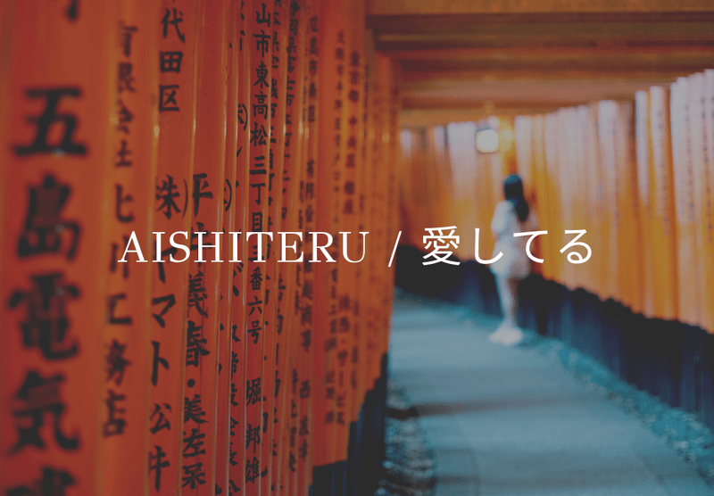 Basic Japanese Phrases for Travellers - How to say 'I love you' in Japanese