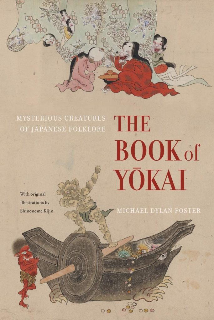 Best Books About Japan - The Book of Yokai- Mysterious Creatures of Japanese Folklore