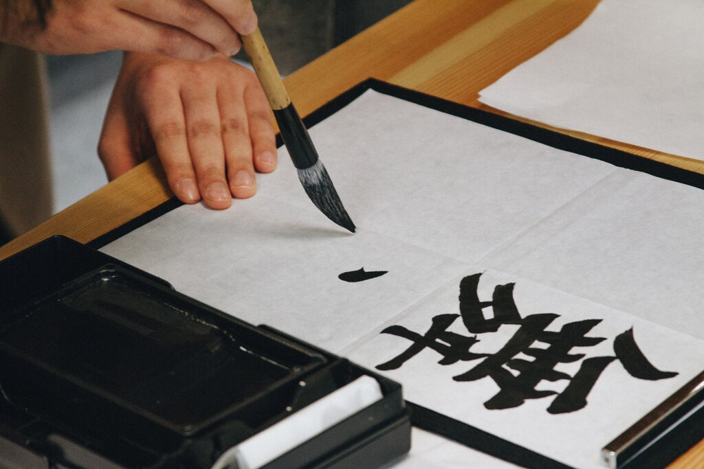 Lifestyle in Japan Calligraphy