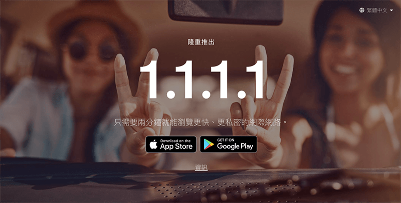 1111-cloudflare-dns-app