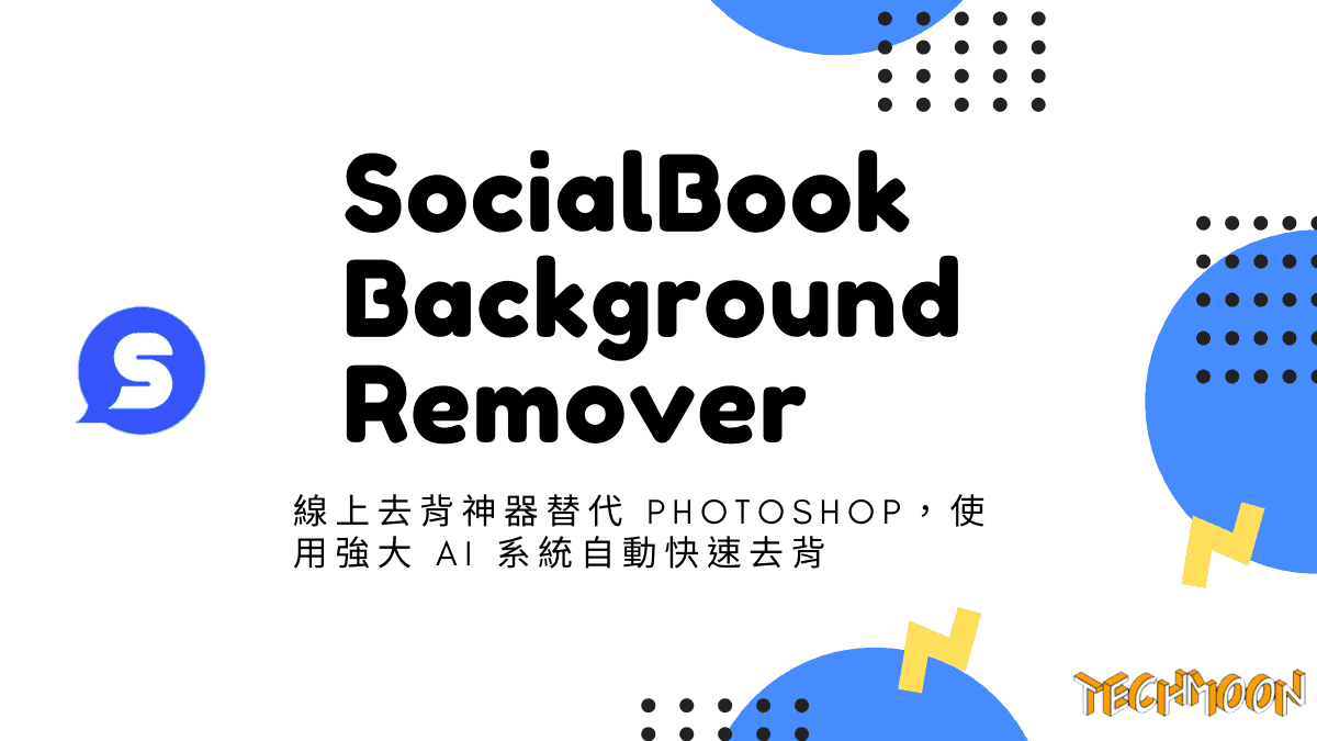SocialBook Background Remover - 線上去背神器替代 Photoshop,使用強大 AI 系統自動快速去背