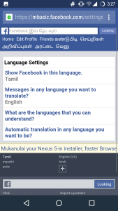 Single Name On Facebook Using Mobile Phone change language from tamil