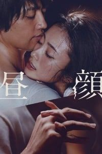 Nonton Film Hirugao (2017) Subtitle Indonesia Streaming Movie Download