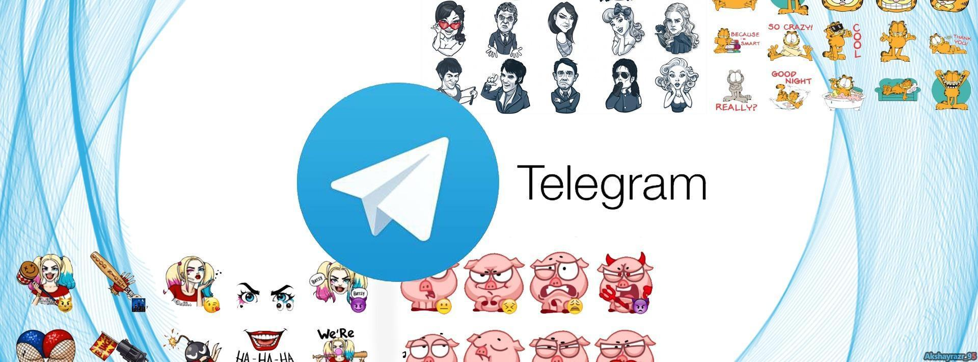 Telegram New sticker update download