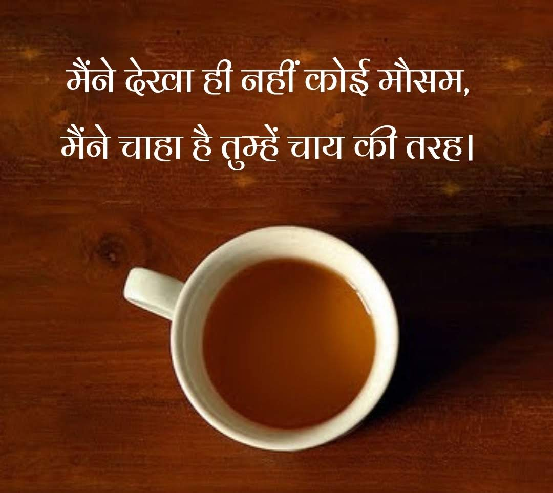 101 Best Chai Shayari Tea Lover Status In Hindi 2021 च य पर श यर