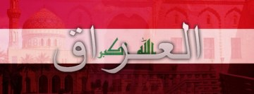 Iraq Flag Facebook cover photo
