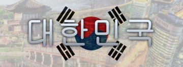 South Korea Flag Facebook Background TimeLine Cover