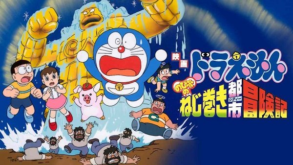 Doraemon Nobita and the Spiral City (1997) Remastered Hindi Dubbed Download