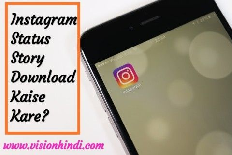 How-to-Download-instaGram-Story-in-Hindi?
