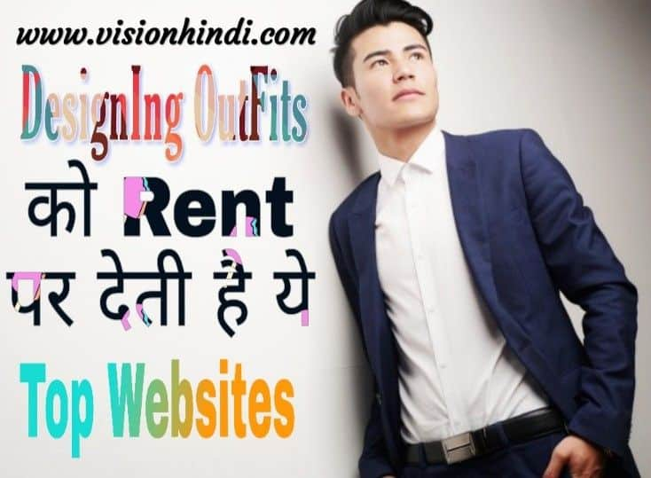 Website For Take Designer outfits on Rent In Hindi