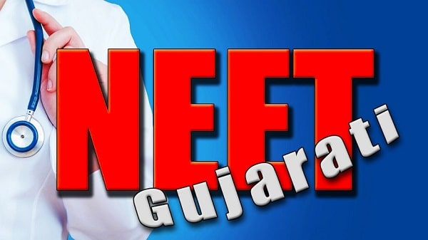 Neet Papers in Gujarati, NEET Papers With Solution in Gujarati, NEET Previous Years Papers Gujarati Medium