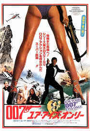 For Your Eyes Only (james Bond 007)