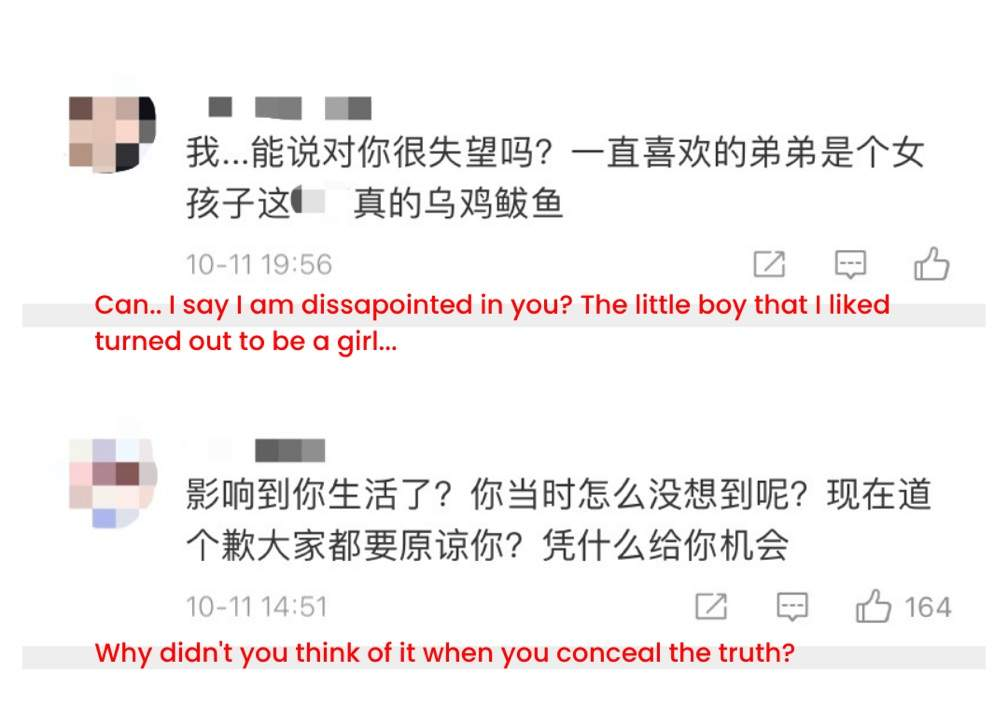 Negative comment under the comment section of fu jiayuan(2)