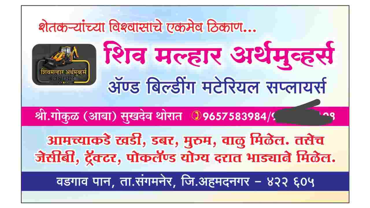 Shivmalhar Building Material and Suppliers